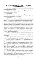 Академия Равновесия. Охота на феникса — фото, картинка — 13
