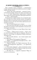 Академия Равновесия. Охота на феникса — фото, картинка — 15