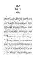 Академия Равновесия. Охота на феникса — фото, картинка — 5