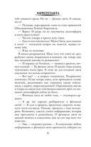 Академия Равновесия. Охота на феникса — фото, картинка — 6