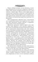 Академия Равновесия. Охота на феникса — фото, картинка — 8