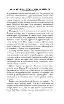 Академия Равновесия. Охота на феникса — фото, картинка — 9