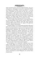 Академия Равновесия. Охота на феникса — фото, картинка — 10