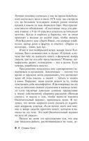 Пляска смерти (м) — фото, картинка — 7