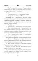 Марионетки Зоны. Мертвые звезды — фото, картинка — 15