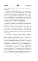 Марионетки Зоны. Мертвые звезды — фото, картинка — 7