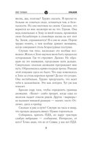 Марионетки Зоны. Мертвые звезды — фото, картинка — 8