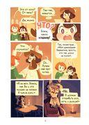Приключения огурчика. Том 1. Пончиковое королевство — фото, картинка — 10