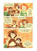 Приключения огурчика. Том 1. Пончиковое королевство — фото, картинка — 7