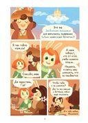 Приключения огурчика. Том 1. Пончиковое королевство — фото, картинка — 8