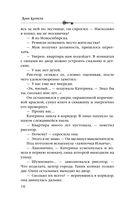 Пленники старой Москвы — фото, картинка — 10