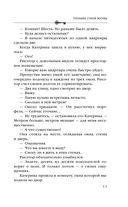 Пленники старой Москвы — фото, картинка — 11