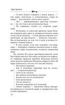 Пленники старой Москвы — фото, картинка — 12
