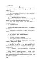 Пленники старой Москвы — фото, картинка — 14
