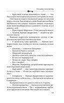 Пленники старой Москвы — фото, картинка — 15