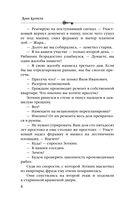 Пленники старой Москвы — фото, картинка — 6