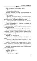 Пленники старой Москвы — фото, картинка — 7