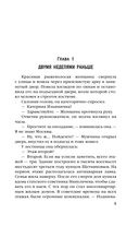 Пленники старой Москвы — фото, картинка — 9