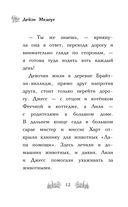 Щенок Поппи, или Сонные чары — фото, картинка — 11