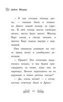 Щенок Поппи, или Сонные чары — фото, картинка — 13