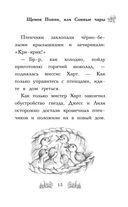 Щенок Поппи, или Сонные чары — фото, картинка — 14