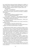 Черный корректор — фото, картинка — 16