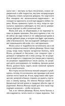 Тайна ведьмы Урсулы — фото, картинка — 15