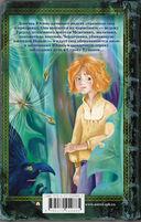 Тайна ведьмы Урсулы — фото, картинка — 16