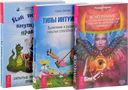 Яснознание. Типы интуиции. Как победить внутренних драконов (комплект из 3-х книг) — фото, картинка — 1