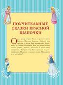 Сказки Красной Шапочки — фото, картинка — 4