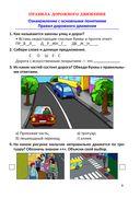 Основы безопасности жизнедеятельности. Тетрадь заданий. 2 класс — фото, картинка — 3