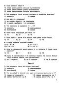 2500 тестовых заданий по математике. 2 класс — фото, картинка — 5