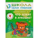Полный годовой курс. Для занятий с детьми от 3 до 4 лет (комплект из 12 книг) — фото, картинка — 1