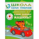 Полный годовой курс. Для занятий с детьми от 3 до 4 лет (комплект из 12 книг) — фото, картинка — 2