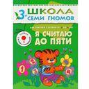Полный годовой курс. Для занятий с детьми от 3 до 4 лет (комплект из 12 книг) — фото, картинка — 11
