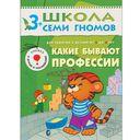 Полный годовой курс. Для занятий с детьми от 3 до 4 лет (комплект из 12 книг) — фото, картинка — 12
