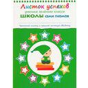 Полный годовой курс. Для занятий с детьми от 3 до 4 лет (комплект из 12 книг) — фото, картинка — 14