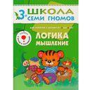 Полный годовой курс. Для занятий с детьми от 3 до 4 лет (комплект из 12 книг) — фото, картинка — 3