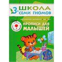 Полный годовой курс. Для занятий с детьми от 3 до 4 лет (комплект из 12 книг) — фото, картинка — 4