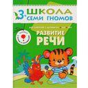 Полный годовой курс. Для занятий с детьми от 3 до 4 лет (комплект из 12 книг) — фото, картинка — 5