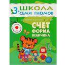 Полный годовой курс. Для занятий с детьми от 3 до 4 лет (комплект из 12 книг) — фото, картинка — 6