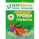 Полный годовой курс. Для занятий с детьми от 3 до 4 лет (комплект из 12 книг) — фото, картинка — 7
