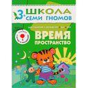 Полный годовой курс. Для занятий с детьми от 3 до 4 лет (комплект из 12 книг) — фото, картинка — 8