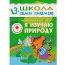 Полный годовой курс. Для занятий с детьми от 3 до 4 лет (комплект из 12 книг) — фото, картинка — 9