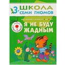Полный годовой курс. Для занятий с детьми от 3 до 4 лет (комплект из 12 книг) — фото, картинка — 10