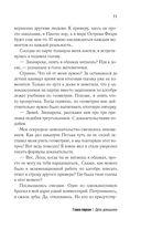 Серый ворон. Заклинатель — фото, картинка — 11