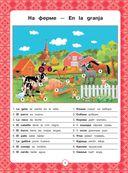 Испанский в картинках для детей. Интерактивный тренажер с суперзакладкой — фото, картинка — 3