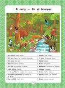 Испанский в картинках для детей. Интерактивный тренажер с суперзакладкой — фото, картинка — 5