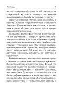 Сунь-цзы. Искусство побеждать — фото, картинка — 11