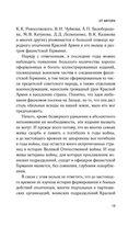 Добровольцы-москвичи на защите Отечества. 3-я Московская коммунистическая стрелковая дивизия в годы Великой Отечественной войны — фото, картинка — 13